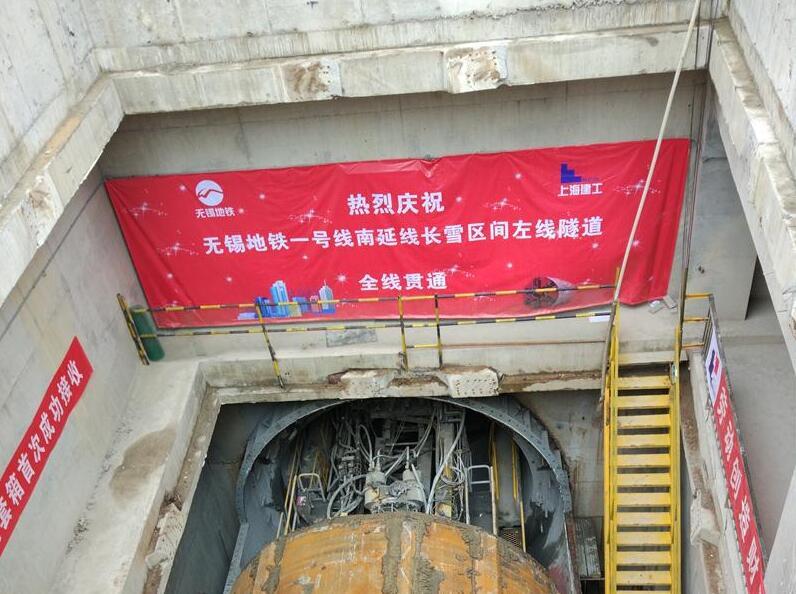 无锡地铁1号线南延线长广溪到雪浪区间左线盾构采用钢套箱接收完成