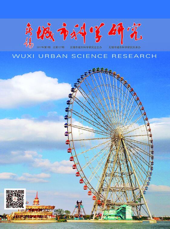 """《无锡城市科学研究》获""""市优秀连续性内部资料出版物""""称号"""