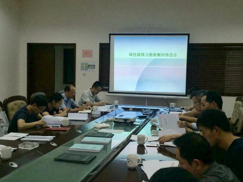 市住建局组织召开加强绿色建筑管理推进会