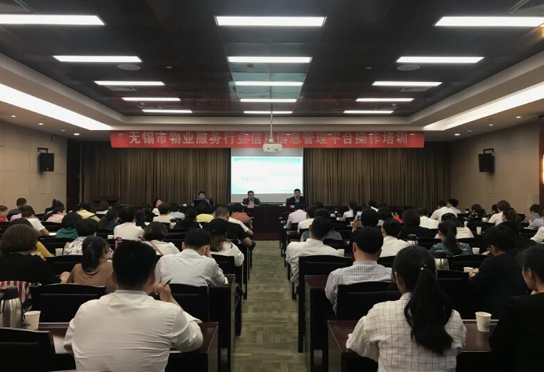 市物管中心开展物业服务企业信用平台操作培训